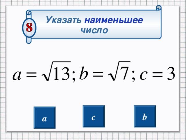 Указать наименьшее число c b a