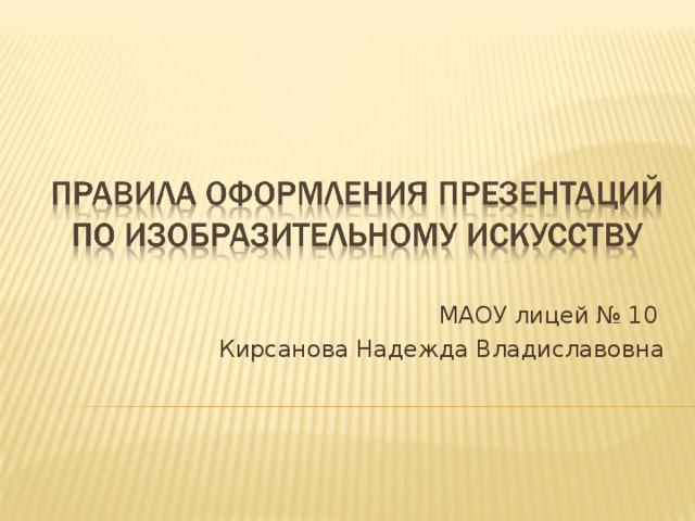 МАОУ лицей № 10 Кирсанова Надежда Владиславовна