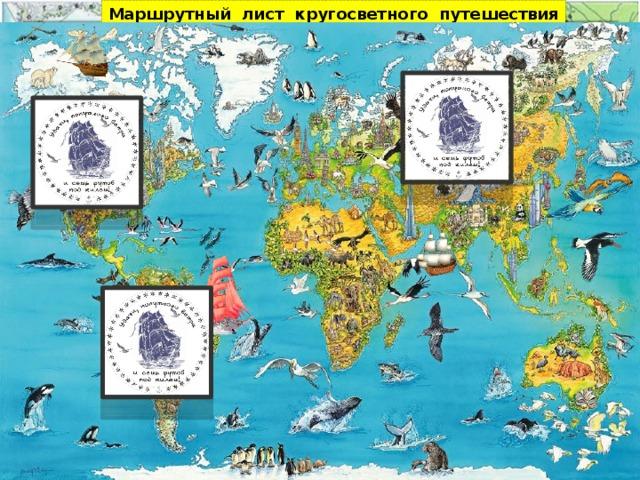 Маршрутный лист кругосветного путешествия