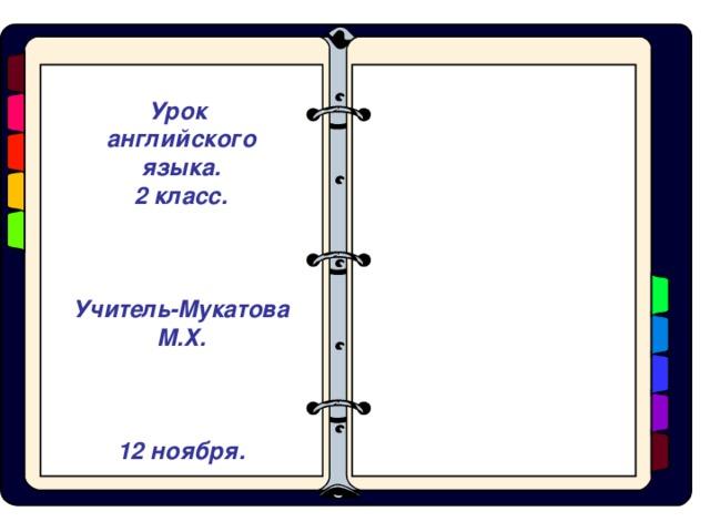 Урок английского языка. 2 класс.    Учитель-Мукатова М.Х.    12 ноября.