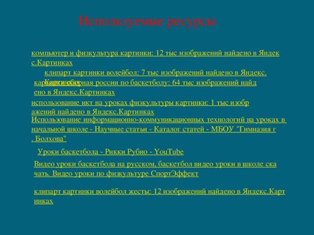 Используемые ресурсы компьютер и физкультура картинки: 12 тыс изображений найдено в Яндекс.Картинках клипарт картинки волейбол: 7 тыс изображений найдено в Яндекс. Картинках картинки сборная россии по баскетболу: 64 тыс изображений найдено в Яндекс.Картинках использование икт на уроках физкультуры картинки: 1 тыс изображений найдено в Яндекс.Картинках Использование информационно-коммуникационных технологий на уроках в начальной школе - Научные статьи - Каталог статей - МБОУ