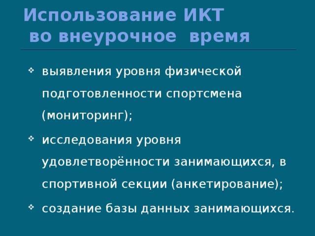 Использование ИКТ  во внеурочное время