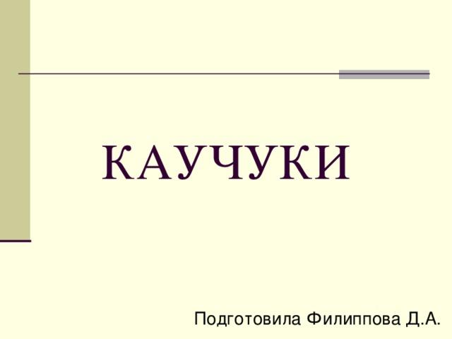 КАУЧУКИ