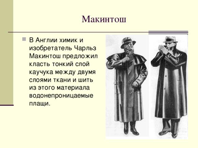 Макинтош