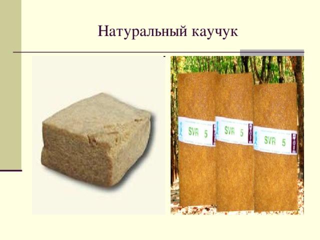 Натуральный каучук