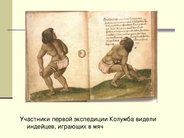 Участники первой экспедиции Колумба видели индейцев, играющих в мяч