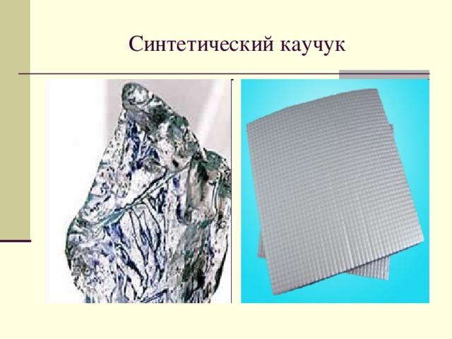Синтетический каучук