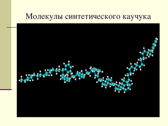 Молекулы синтетического каучука