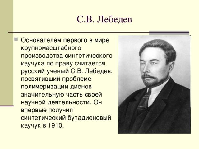 С.В. Лебедев
