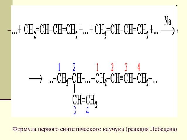 Формула первого синтетического каучука (реакция Лебедева)