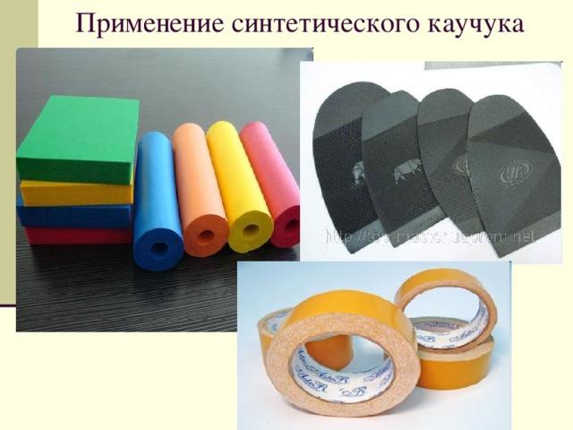 Применение синтетического каучука