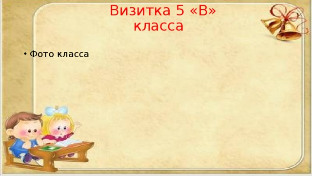 Визитка 5 «В» класса