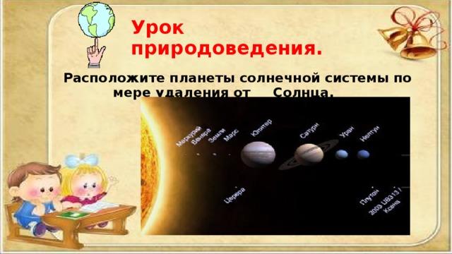 Урок природоведения.    Расположите планеты солнечной системы по мере удаления от Солнца.