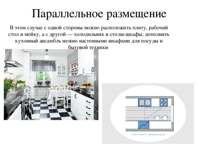 Однорядное размещение мебели Вся кухонная мебель располагается в одной части комнаты, другая будет использоваться для приема пищи и отдыха http://catalogmebeli.com.ua/