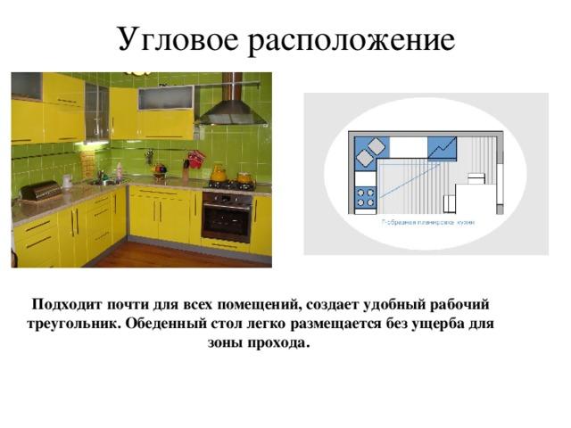 Параллельное размещение В этом случае с одной стороны можно расположить плиту, рабочий стол и мойку, а с другой — холодильник и столы-шкафы; дополнить кухонный ансамбль можно настенными шкафами для посуды и бытовой техники
