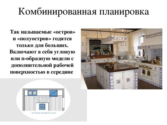 П-образное размещение  П-планировка удобна и безопасна, так как мебель и техника установлены вдоль трех стен, здесь нет сквозного движения .