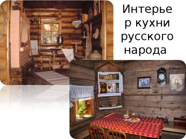 Интерьер кухни русского народа