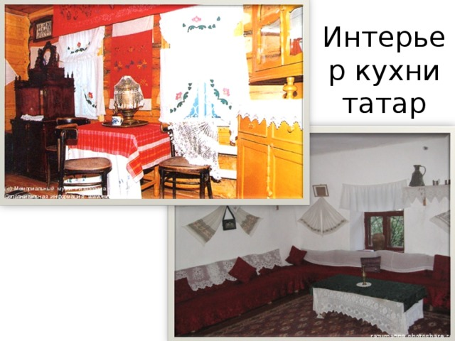 Интерьер кухни татар