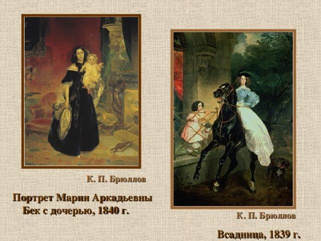 К. П. Брюллов  Портрет Марии Аркадьевны Бек с дочерью, 1840 г.  К. П. Брюллов  Всадница, 1839 г.