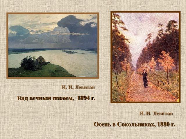 И. И. Левитан Н ад вечным покоем, 1894 г.   И. И. Левитан  Осень в Сокольниках, 1880 г.