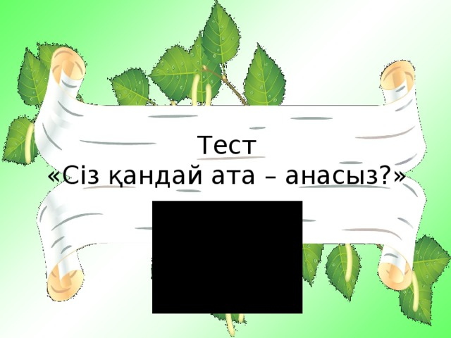 Тест «Сіз қандай ата – анасыз?»