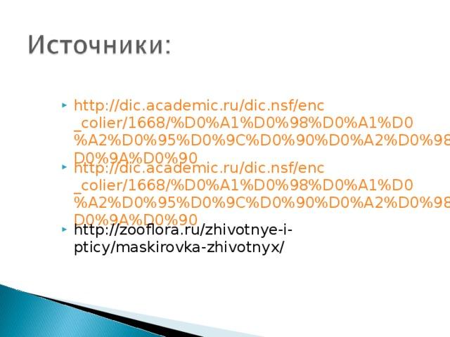 http://dic.academic.ru/dic.nsf/enc_colier/1668/%D0%A1%D0%98%D0%A1%D0%A2%D0%95%D0%9C%D0%90%D0%A2%D0%98%D0%9A%D0%90 http://dic.academic.ru/dic.nsf/enc_colier/1668/%D0%A1%D0%98%D0%A1%D0%A2%D0%95%D0%9C%D0%90%D0%A2%D0%98%D0%9A%D0%90 http://zooflora.ru/zhivotnye-i-pticy/maskirovka-zhivotnyx/