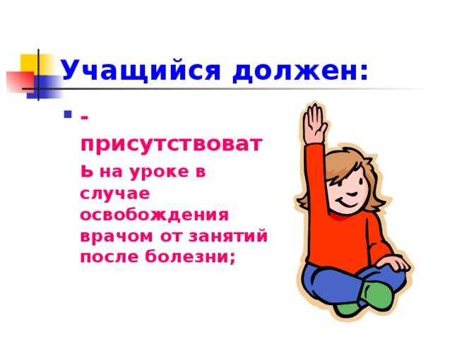 Учащийся должен: