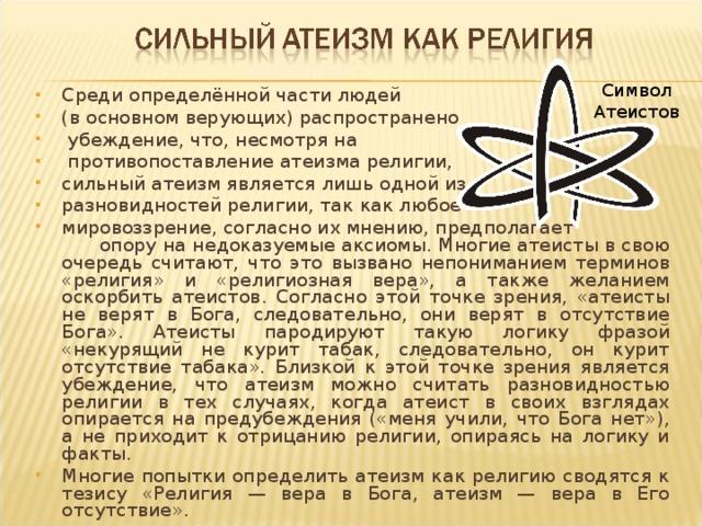 Символ Атеистов