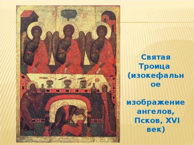 Святая Троица (изокефальное  изображение ангелов,  Псков, XVI век)