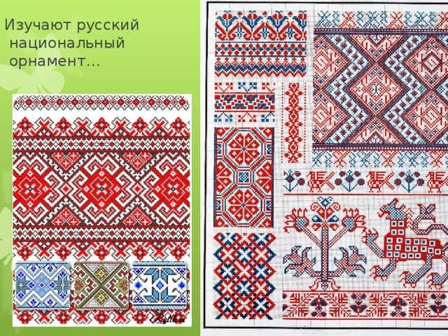 Изучают русский  национальный  орнамент…