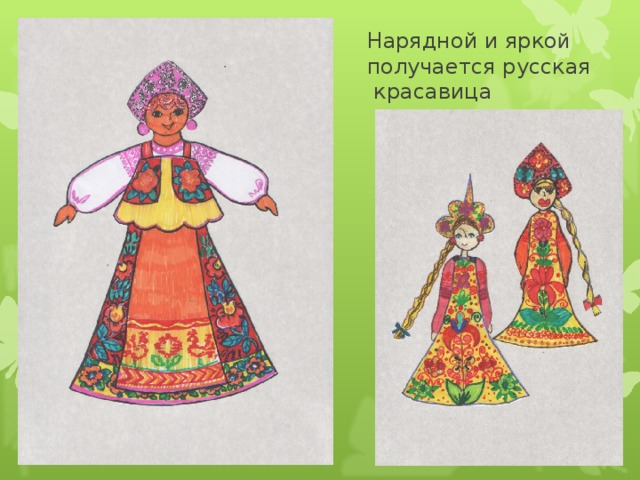 Нарядной и ярко й   получается русская  красавица