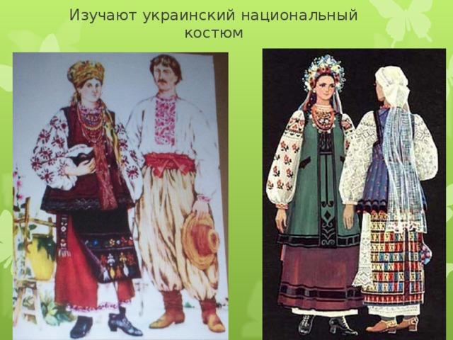 Изучают украинский национальный костюм