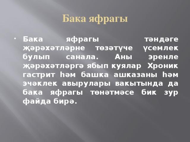 Бака яфрагы