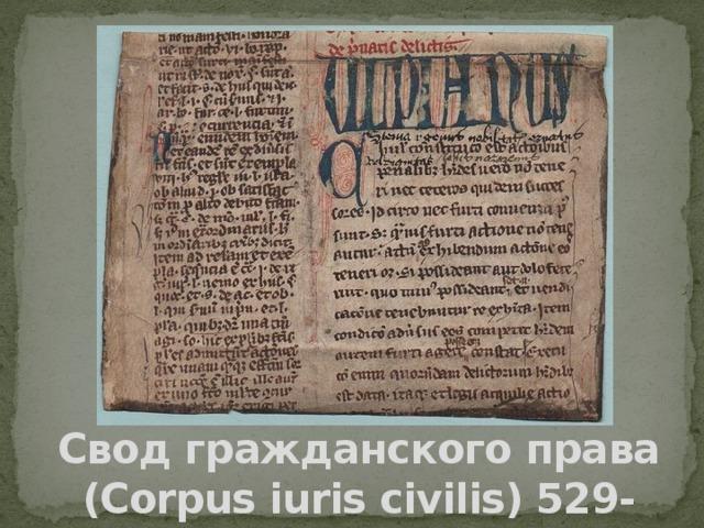 Свод гражданского права (Corpus iuris civilis) 529-534 гг.