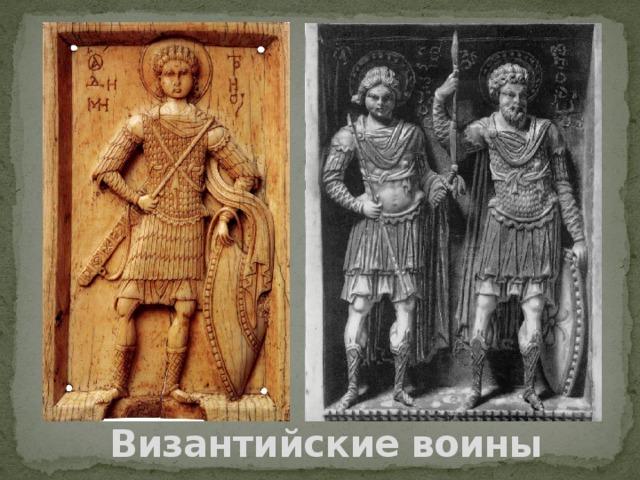 Византийские воины