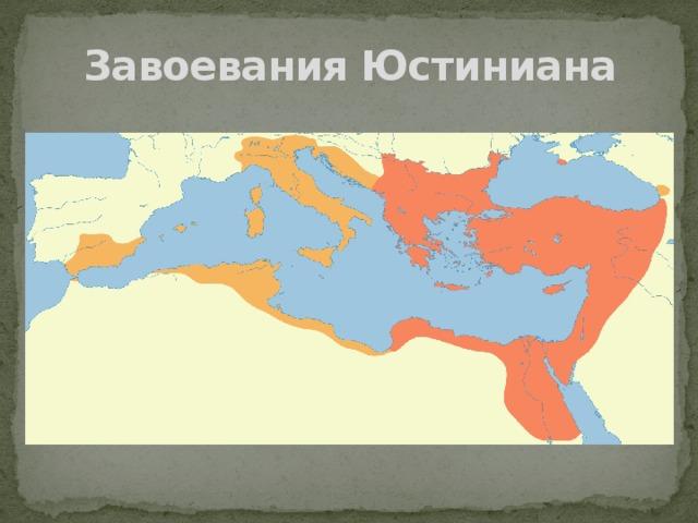 Завоевания Юстиниана