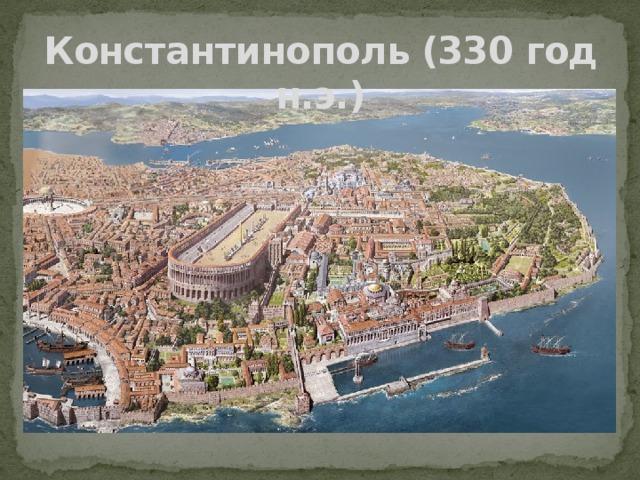 Константинополь (330 год н.э.)