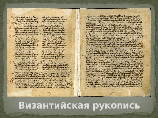 Византийская рукопись