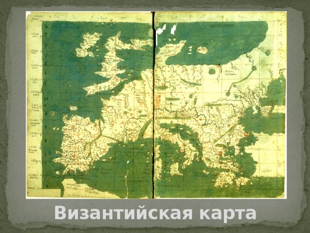 Византийская карта