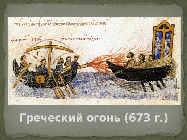 Греческий огонь (673 г.)