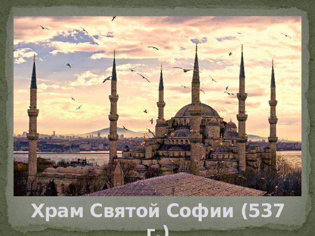 Храм Святой Софии (537 г.)