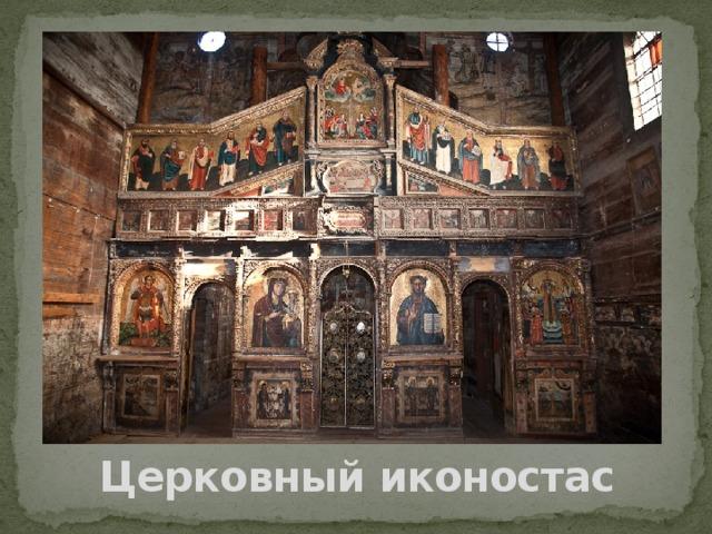Церковный иконостас