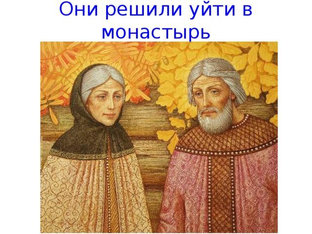 Они решили уйти в монастырь