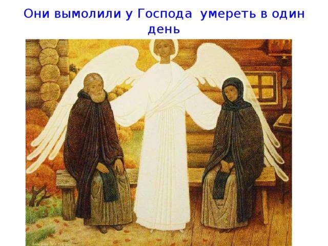 Они вымолили у Господа умереть в один день