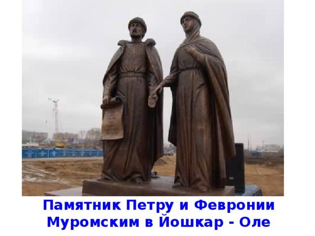 Памятник Петру и Февронии Муромским в Йошкар - Оле