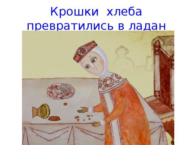 Крошки хлеба превратились в ладан