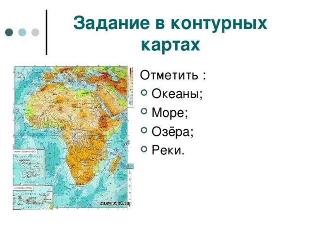 Задание в контурных картах Отметить :