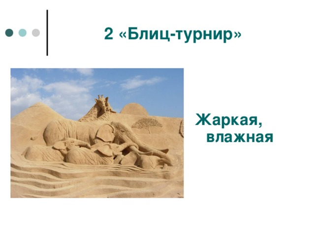 2 «Блиц-турнир» Жаркая, влажная