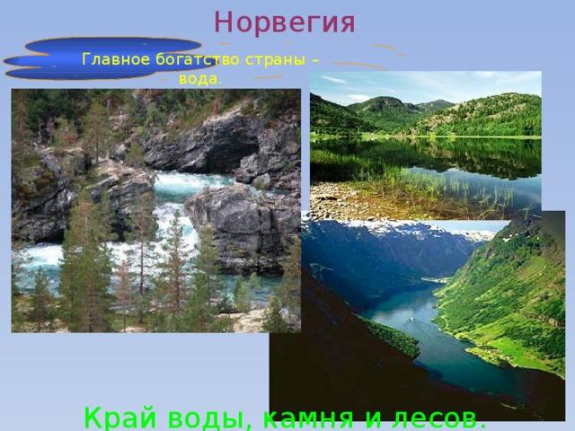 Норвегия Главное богатство страны – вода. Край воды, камня и лесов.