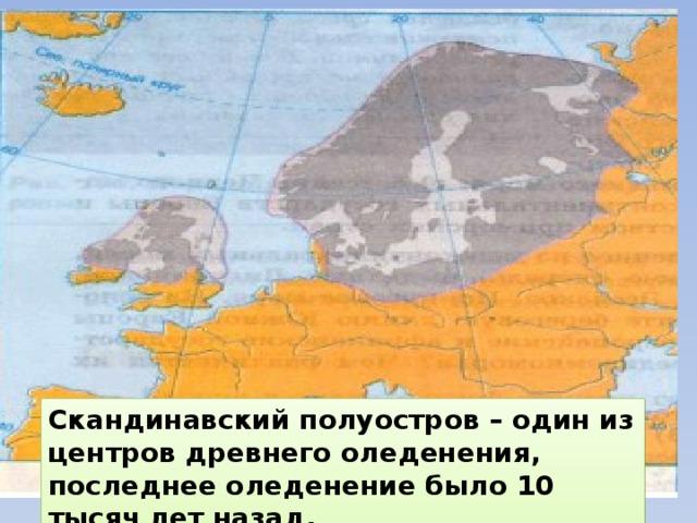 Скандинавский полуостров – один из центров древнего оледенения, последнее оледенение было 10 тысяч лет назад.